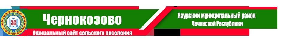Чернокозово | Администрация Наурского района ЧР